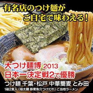 千葉・松戸 中華蕎麦 とみ田 つけ麺 10食セット (2食入X5箱) (極太麺 豚骨 魚介 つけだれ)(ご当地 有名店 ラーメン)