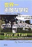 世界一素敵な学校—サドベリー・バレー物語