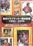 欧州クラブサッカー解体新書1995~2005