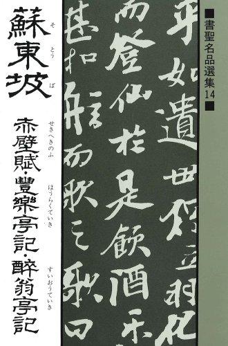 蘇東坡 赤壁紙・豊楽亭記・酔翁亭記 (書聖名品選集)