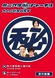 ��������˥��㡼�ʥ����ͤμҲ�ʸ��ء�������ι�� [DVD]