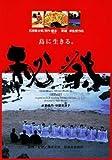 秘祭 [DVD]