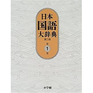 日本国語大辞典 (第1巻)
