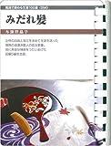 乱れ髪 (お風呂で読む文庫 94)
