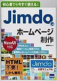 初心者でも今すぐ使える!Jimdoでホームページ制作―NewUI対応