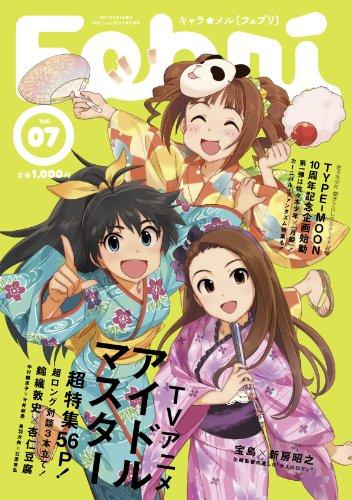 キャラ☆メル Febri vol.7