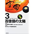 NHKスペシャル 宇宙 未知への大紀行〈3〉百億個の太陽