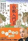 マンガ仏教入門 (だいわ文庫)
