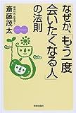 斎藤茂太 なぜか、「もう一度会いたくなる人」の法則