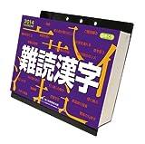難読漢字 2014カレンダー