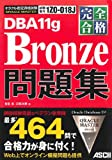 完全合格 ORACLE MASTER Bronze DBA11g 問題集
