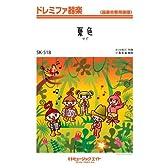 夏色 / ゆず ドレミファ器楽 [SKー518]