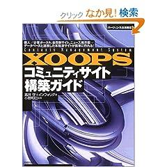 XOOPS �R�~���j�e�B�T�C�g �\�z�K�C�h