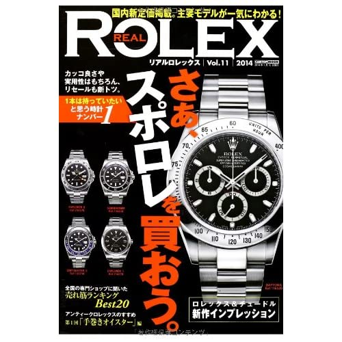 REAL ROLEX vol.11 (CARTOP MOOK)