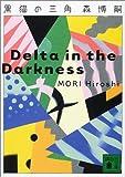 『黒猫の三角』 あるいは「瀬在丸紅子の事件簿」