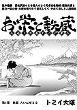 お栄と鉄蔵 応為・北斎大江戸草子 / トミイ大塚 のシリーズ情報を見る