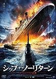 シップ・オブ・ノーリターン ~グストロフ号の悲劇~ [DVD]