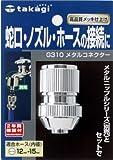 タカギ(takagi) メタルコネクター G310【2年間の安心保証】