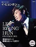 ぴあ ライブフォトマガジン イ・ビョンホン オンステージ2011