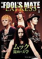 別冊FOOL'SMATEEXPRESS(フールズメイトエクスプレス)2009年10月号[雑誌]
