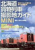 北海道貨物列車撮影地ガイドMINI (MG BOOKS)