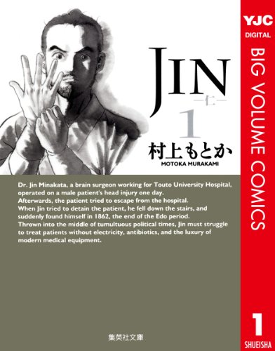 JIN—仁— 1 (ヤングジャンプコミックスDIGITAL)