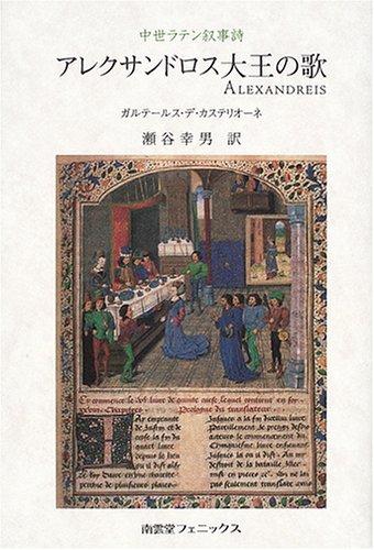 アレクサンドロス大王の歌