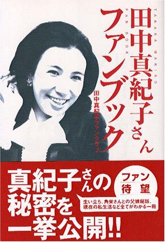田中真紀子さんファンブック