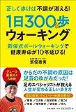 Amazon.co.jp正しく歩けば不調が消える!  1日300歩ウォーキング
