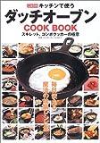 キッチンで使うダッチオーブンCOOK BOOK—スキレット、コンボクッカーの極意