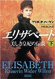 エリザベート (下) 美しき皇妃の伝説 (朝日文庫)