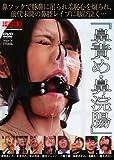 鼻責め・鼻浣腸/中嶋興業 [DVD]
