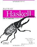 Real World Haskell������dzؤִؿ�������ץ?��ߥ�