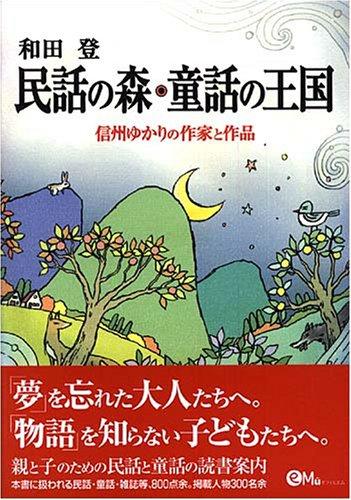 民話の森・童話の王国―信州ゆかりの作家と作品