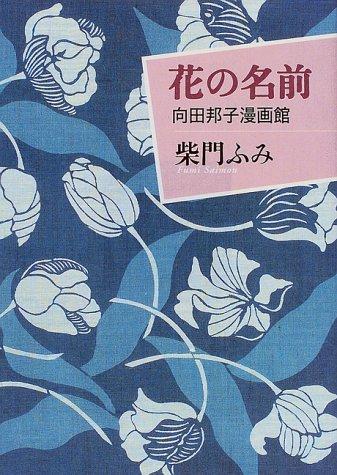 花の名前―向田邦子漫画館