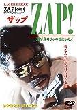 ZAP! PARTI [DVD]