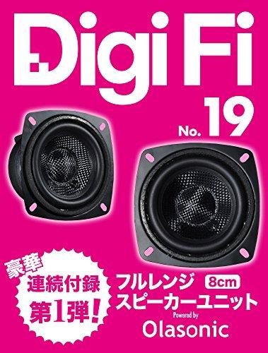 DigiFi (dig fi)No.19(8cm fiberglass vibration Byrne case full-range speaker unit special supplement) (separate stereo sound)
