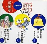 子ども版 声に出して読みたい日本語 4・5・6(3巻セット)