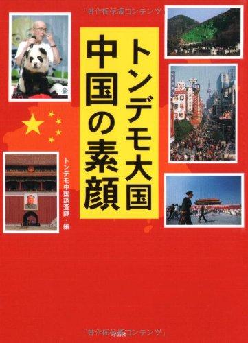 トンデモ大国中国の素顔