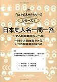 日本史人名一問一答 (日本を知る社会シリーズ)