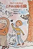 アルバートおじさんのミクロの国の冒険 (くもんの海外児童文学シリーズ アルバートおじさん 3)