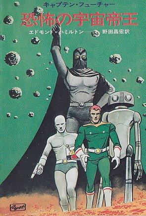 恐怖の宇宙帝王―キャプテン・フューチャー (1974年) (ハヤカワ文庫SF)
