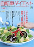 自転車ダイエット—自分のカラダに興味がわく。健康にやせる一番いい方法 (エイムック (705))