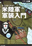 米陸軍軍装入門―第二次大戦から現代まで (ミリタリー選書)