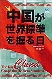 中国が世界標準を握る日 The Day China Grasps the De-Facto Standard (ペーパーバックス)
