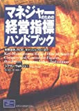 img - for Maneja  No Tameno Keiei Shihyo  Handobukku: Zaimu Shohyo  A ruo i  Kyasshu Furo  Made book / textbook / text book
