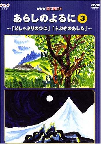 NHKてれび絵本 あらしのよるに(3) [DVD]