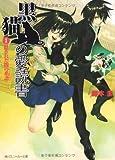 黒猫の愛読書 / 藤本 圭 のシリーズ情報を見る