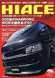 Hiace style—新しいスタイルが見つかる!一冊まるごと200系ハイエース情報!! (Cartop mook)