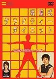 ��l���O���r�e�B�[�_�C�G�b�g~1��10������ł���g���[�j���O~ [DVD]
